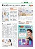BONUS_№7(272) - Page 5