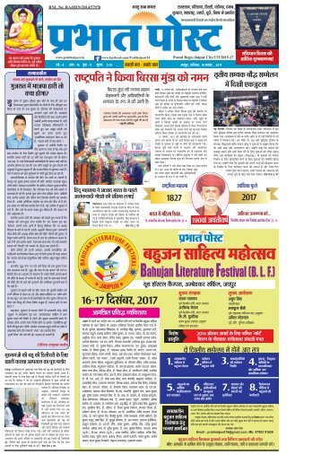 Prabhat Post 18 Nov 2017