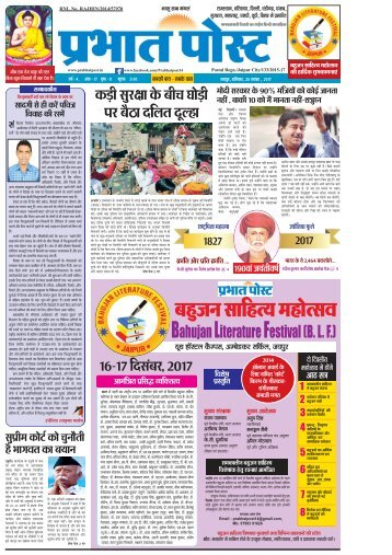 Prabhat Post 25 Nov 2017