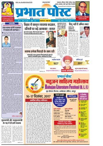 Prabhat Post 02 Dec 2017