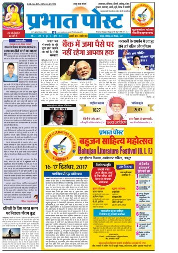 Prabhat Post 09 Dec 2017
