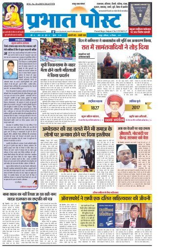 Prabhat Post 16 Dec 2017