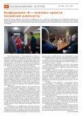 День за Днем №08-570 - Page 3