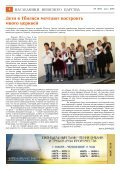 День за Днем №08-570 - Page 4