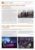 День за Днем №08-570 - Page 5