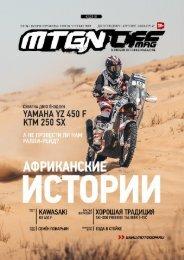 +Motogon+Offroad+Magazine+№2+(+2018+)