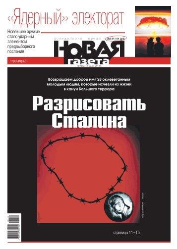 «Новая газета» №22 (пятница) от 02.03.2018