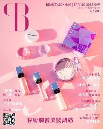 《美顏芳Beauty SQ•Mag》第三期
