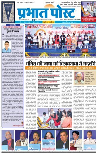 Prabhat Post 23Dec. 2017