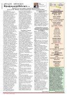 martios - Page 2