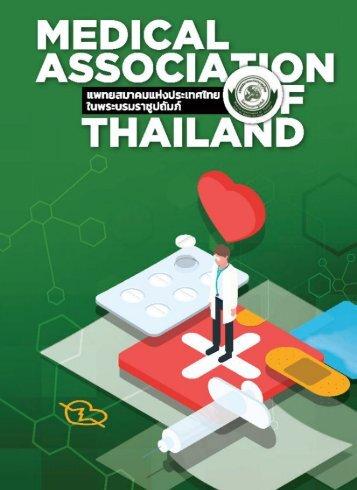 Medical Association of Thailand
