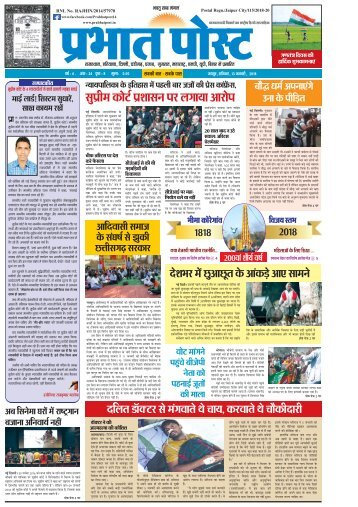 Prabhat Post 13 Jan 2018