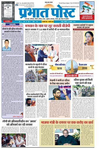 Prabhat Post 20 Jan 2018