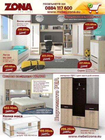 Мебели Zona каталог от 01 до 31.03.2018
