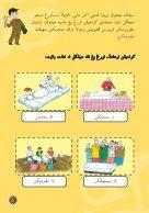 Buku Teks - Fikah Tahun 6 - Page 7