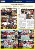 OMEGA月刊- MAR 2018 - Page 7