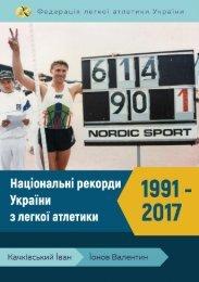 Національні рекорди України 1991-2017