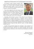 Національні рекорди України 1991-2017 - Page 3