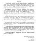 Національні рекорди України 1991-2017 - Page 4