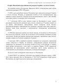 Національні рекорди України 1991-2017 - Page 5