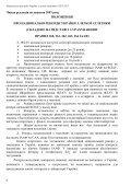 Національні рекорди України 1991-2017 - Page 6