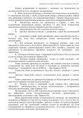 Національні рекорди України 1991-2017 - Page 7