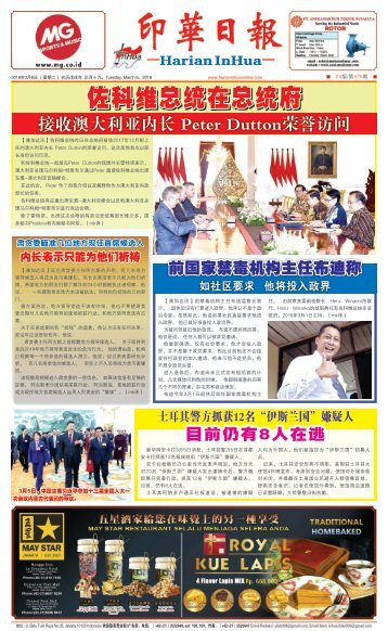 Koran Harian Inhua 6 Maret 2018