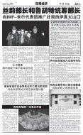 Koran Harian Inhua 6 Maret 2018 - Page 5