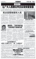 Koran Harian Inhua 6 Maret 2018 - Page 6
