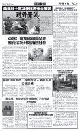 Koran Harian Inhua 6 Maret 2018 - Page 7