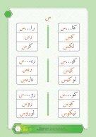 BUKU TEKS - BACALAH JAWI 3 - Page 7