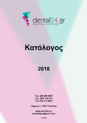 D24 Catalogue 2018