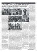 Новая Надежда № 3 (131) - Page 2