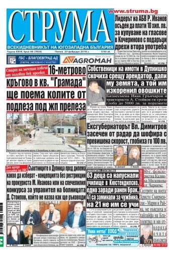 """Вестник """"Струма"""" брой 46"""
