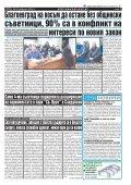"Вестник ""Струма"" брой 47 - Page 3"