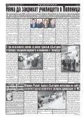 "Вестник ""Струма"" брой 47 - Page 4"
