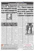 "Вестник ""Струма"" брой 47 - Page 5"
