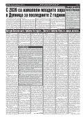 "Вестник ""Струма"" брой 47 - Page 6"