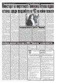 "Вестник ""Струма"" брой 47 - Page 7"