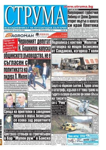 """Вестник """"Струма"""" брой 48"""