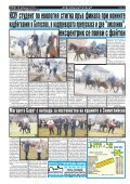 "Вестник ""Струма"" брой 48 - Page 2"