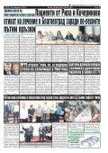 "Вестник ""Струма"" брой 48 - Page 3"