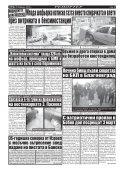 "Вестник ""Струма"" брой 48 - Page 4"