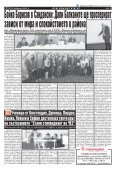 "Вестник ""Струма"" брой 48 - Page 5"