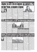 "Вестник ""Струма"" брой 48 - Page 7"