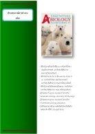 RESUME นาย กิตติวัฒน์ ดิษฐประเสริฐ (แต๊ะเอีย)6006044 - Page 5