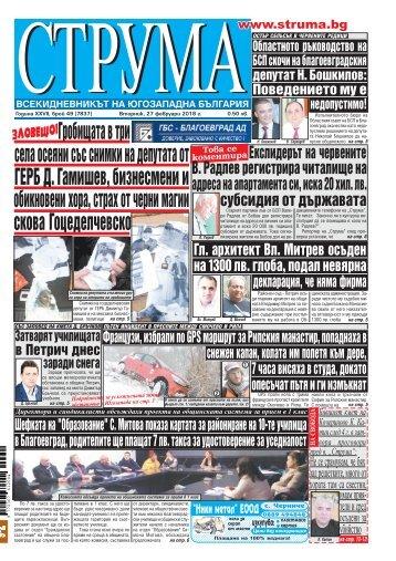 """Вестник """"Струма"""" брой 49"""