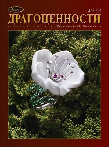"""Интернет-приложение """"Драгоценности"""" № 3 (март)"""