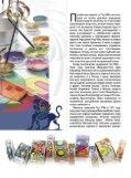 """Интернет-приложение """"Драгоценности"""" № 3 (март) - Page 5"""