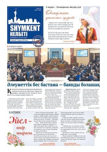 ШЫМКЕНТ КЕЛБЕТІ-18-19